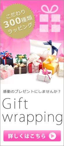 感動のプレゼントにしませんか?