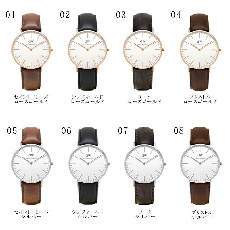【楽天市場】ダニエルウェリントン Daniel Wellington 腕時計 Classic クラシック ユニセックス 36MM レザーベルト  選べる8カラー 0507DW 0508DW 0510DW 0511DW 0607DW