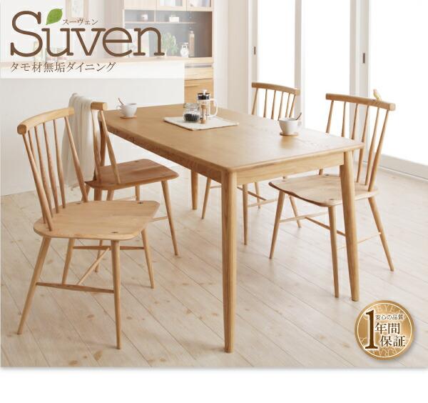小さめの無垢材ダイニングテーブルセット「SVN」3点セット
