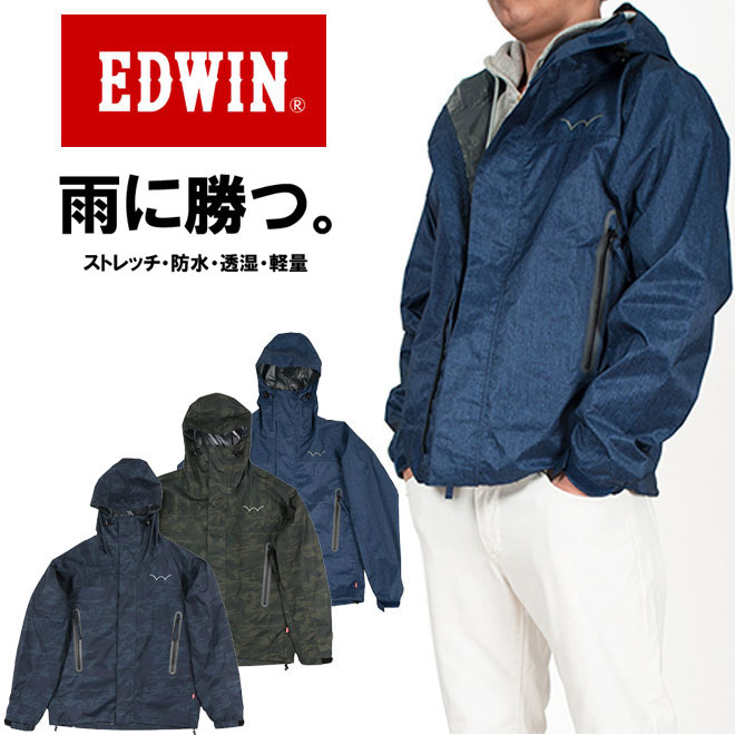 EDWIN EW-500 ベリオス レインジャケット PRO