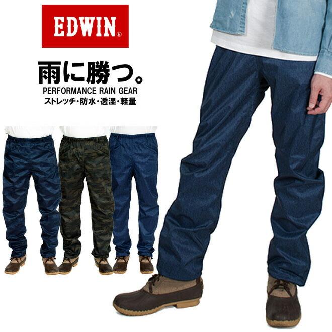 EDWIN EW-510 ベリオス レインパンツ PRO