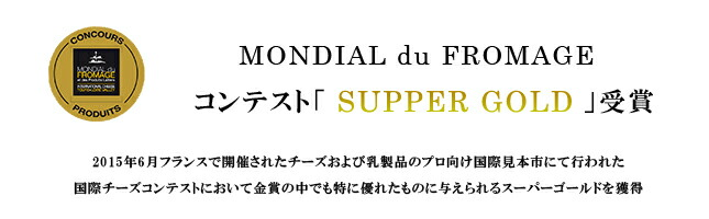 モンディアルデュフロマージュスーパーゴールド受賞