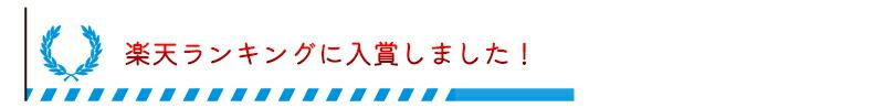 楽天ランキング入賞のお知らせ