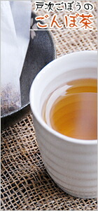 戸次ごぼう,茶