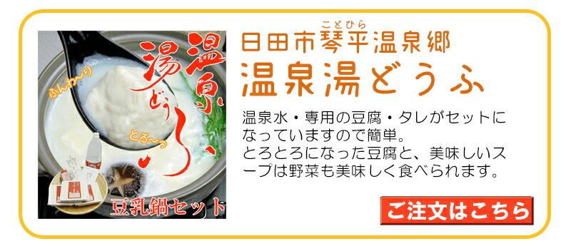 温泉,湯豆腐,日田