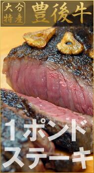 豊後牛,1ポンド,ステーキ