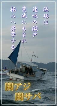 関アジ関サバ