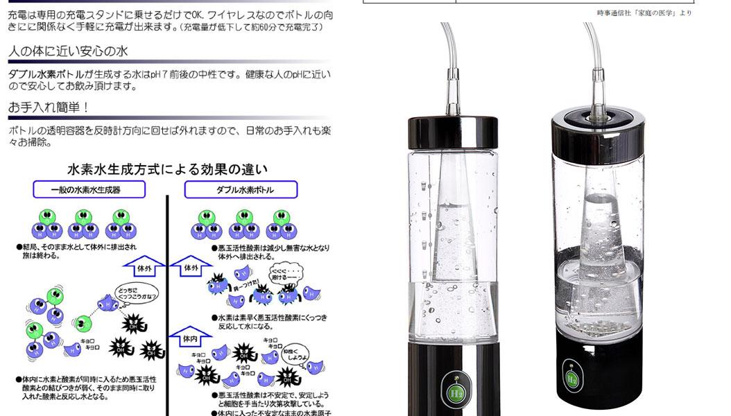 【送料無料】【特許取得】【ダブル水素ボトル】携帯式だからいつでも新鮮高濃度水素水が飲める&吸引できる!超高濃度 水素生成器 サロンの水素をお家で体感!3分で新鮮水素水!