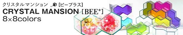 CRYSTAL MANSION BEE (クリスタル マンション ビー+)