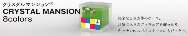 CRYSTAL MANSION (クリスタルマンション)