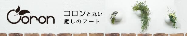Coron (コロン)