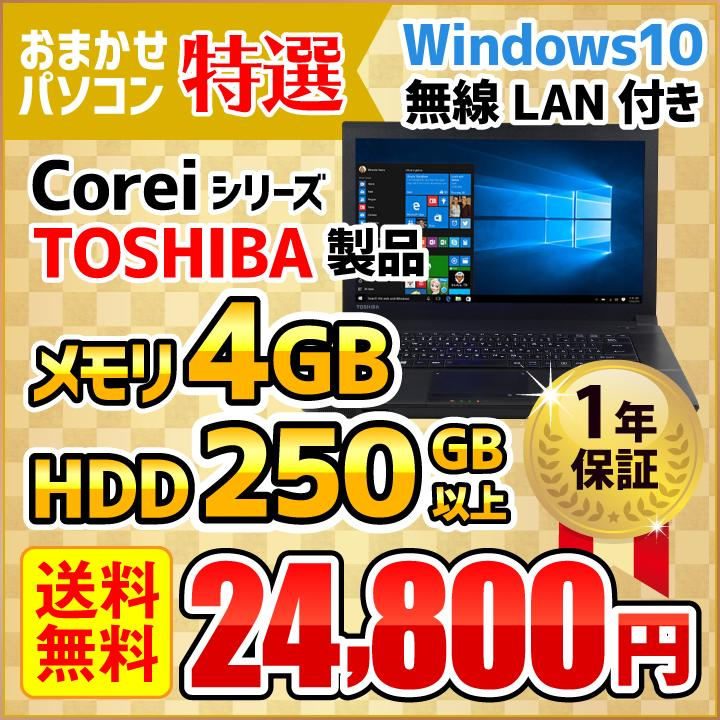 【中古】ノートパソコン 安心の国産メーカー 東芝 Coreiシリーズ搭載 メモリ4GB! HDD250GB以上保証! A4サイズ ノートPC【1年保証】【ECOぱそ】【WEB限定】