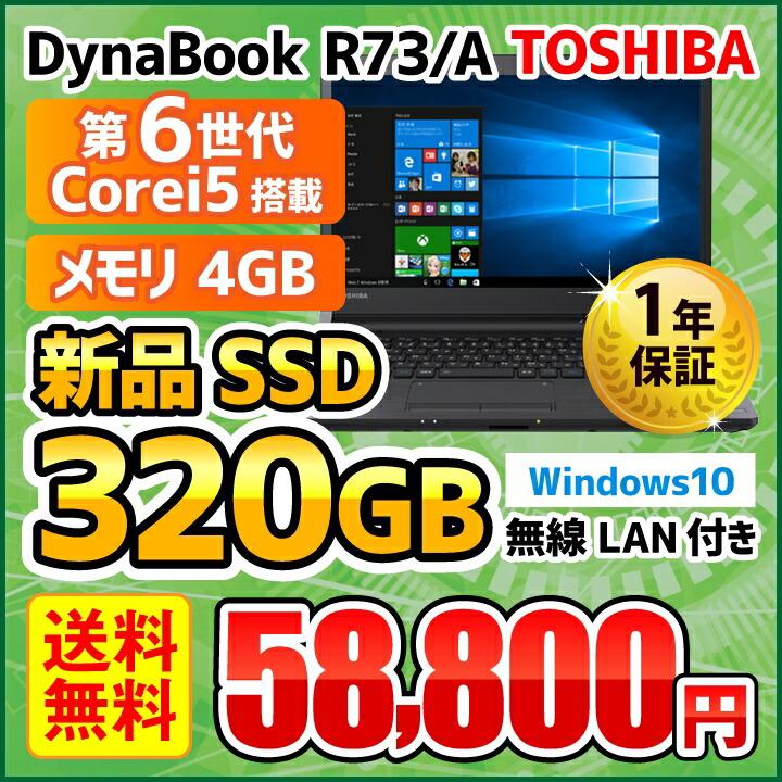 【中古】ノートパソコン 東芝薄型軽量PC DynaBook R73/A 新品320GB-SSD搭載 第6世代CPU搭載 メモリ4GB 【1年保証】【ECOぱそ】【WEB限定】