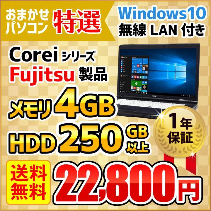 中古パソコン ノートパソコン 安心の国産メーカー 富士通 windows10 Coreiシリーズ搭載 メモリ4GB! HDD250GB以上保証! A4サイズ ノートPC【中古】【1年保証】【ECOぱそ】【WEB限定】