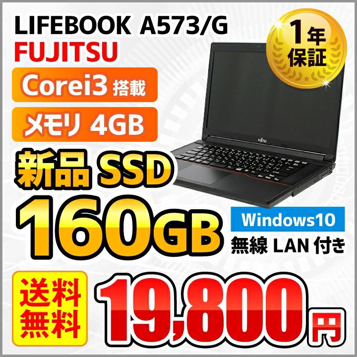 【中古】ノートパソコン 富士通 LIFEBOOK A573/G SSD 160GB Corei3 メモリ4GB 【1年保証】【ECOぱそ】【WEB限定】