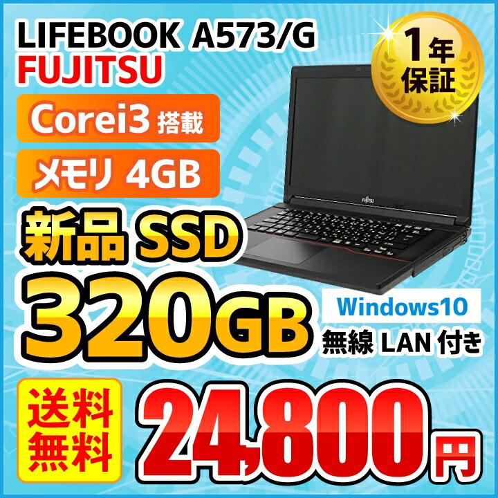 【中古】ノートパソコン 富士通 LIFEBOOK A573/G 新品SSD 320GB搭載 Corei3 メモリ4GB 【1年保証】【ECOぱそ】【WEB限定】