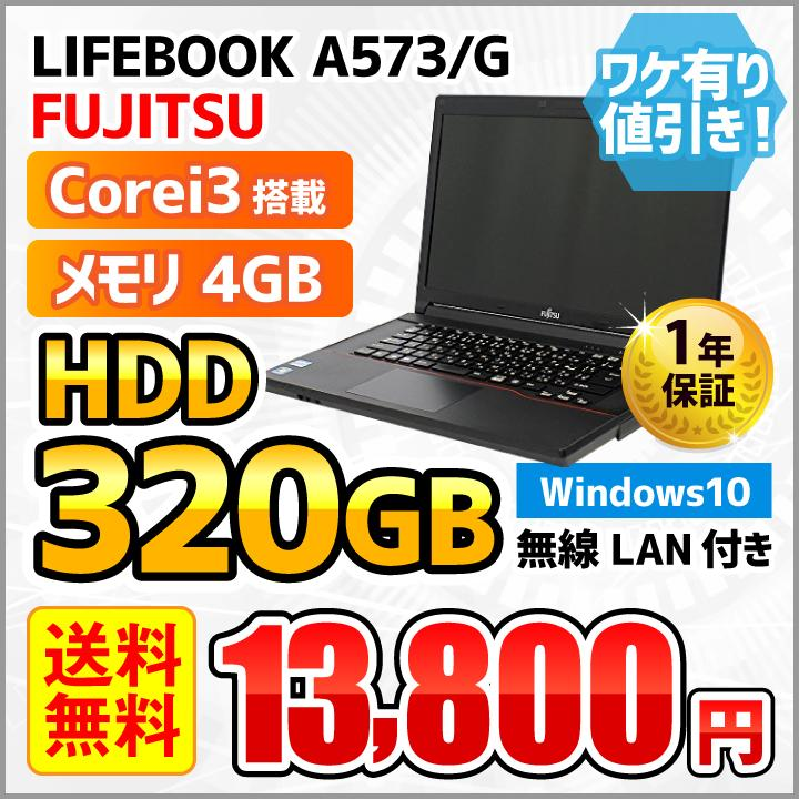 ワケ有りノートパソコン 中古パソコン 富士通 LIFEBOOK A573/G HDD 320GB Corei3 メモリ4GB タッチパッド浮きあり【中古】【1年保証】【ECOぱそ】【WEB限定】