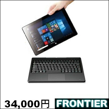 FRONTIER タブレットパソコン