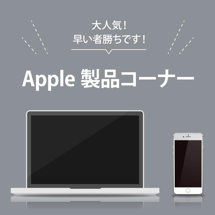 Apple Mac iPhone iPad 中古パソコン