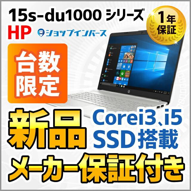 HP 15s-du1000シリーズ 台数限定 新品パソコン