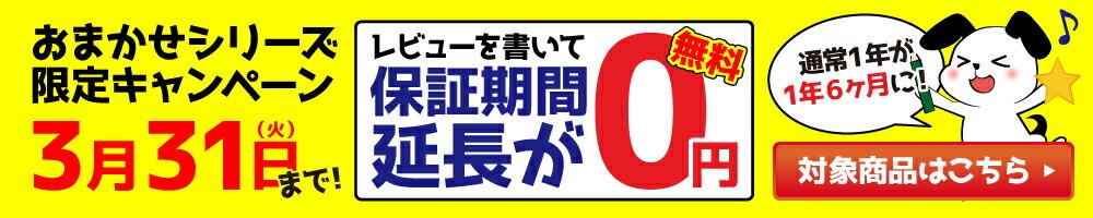 おまかせシリーズレビューを書いて保証延長無料キャンペーン!