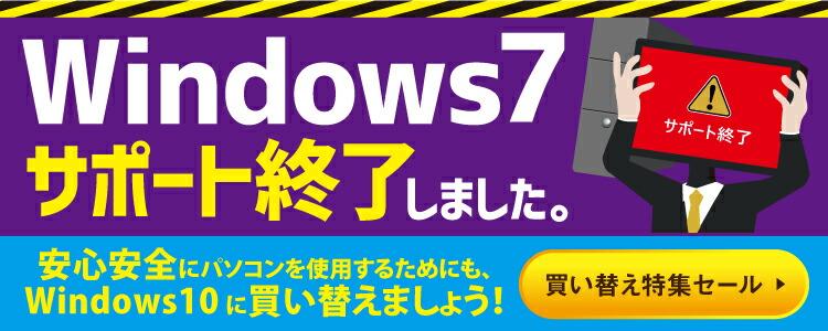 Windows7サポートが終了!Windows10へ買い替え特集はこちら