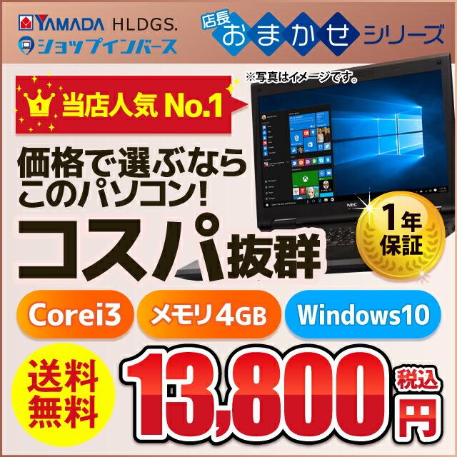 店長おまかせシリーズ コスパ 中古パソコン