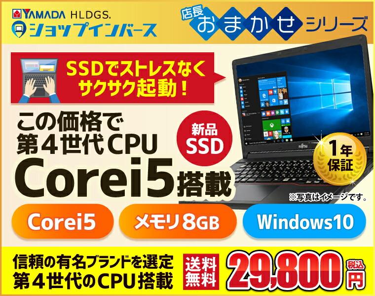 中古 ノートパソコン Corei5 メモリ8GB 新品SSD