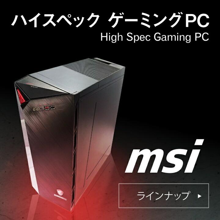 MSI2 ゲーミングPC 中古パソコン