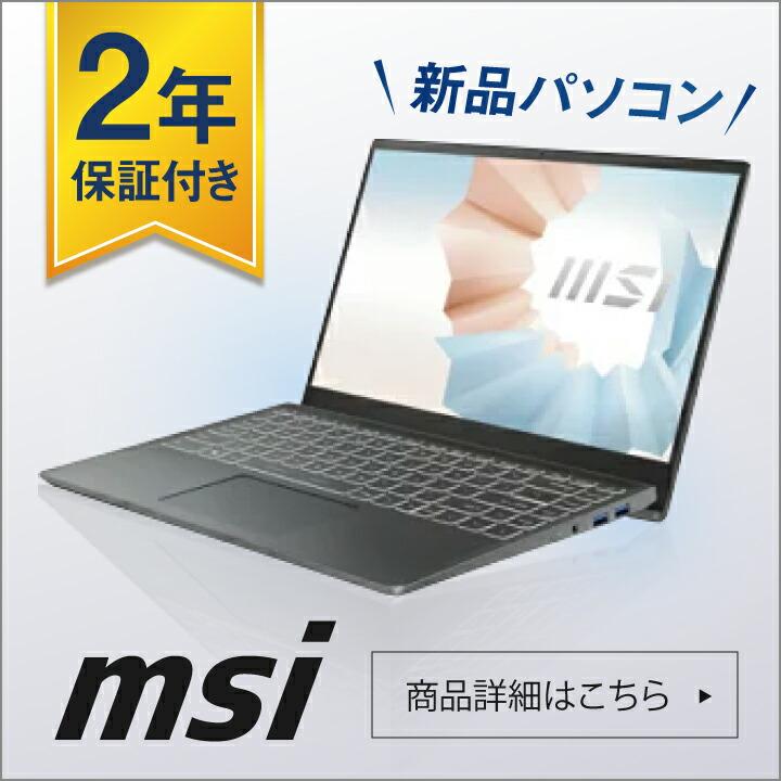 MSI新品
