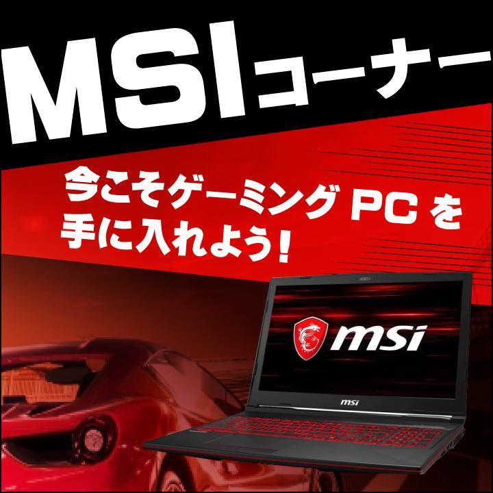 MSI ゲーミングPC 中古パソコン