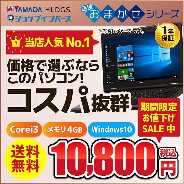 店長おまかせ中古パソコンシリーズ コスパ 中古パソコン
