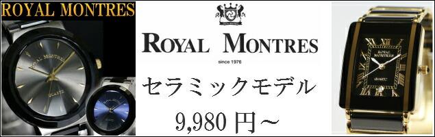 【ロイヤルモントレス