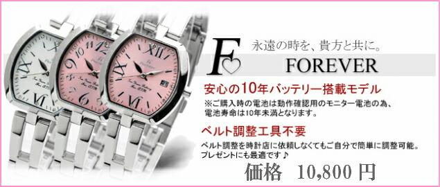 【FOREVER FL1213SV