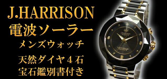 【ジョンハリソンJH024−M