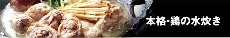 宮崎地鶏水炊き