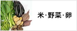 米・野菜・たまご