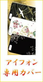 蒔絵iPhone5専用ケース・カバー