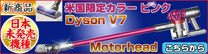 ダイソン v7 モーターヘッド