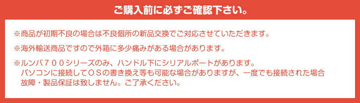 confirm_roomba.jpg