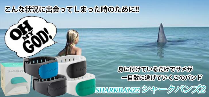 目の前にサメが現れた時のために!ハワイ・グアム・サイパン・プーケット等の海外旅行へのお守りに!