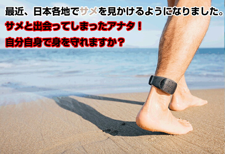 サーフィン、シュノーケルやウェットスーツを着て海に潜る方にはオススメです。ハワイ・グアム・サイパン等、海外旅行の海のレジャーにちょっとした安心を!