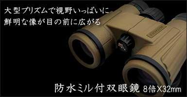 双眼鏡8倍×32mm