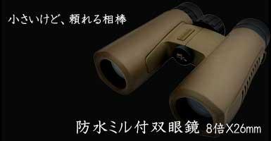 双眼鏡8倍×26mm