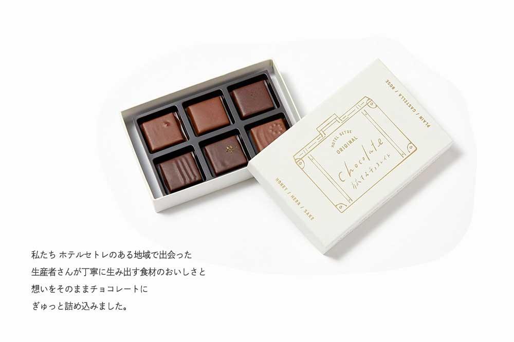 旅するチョコレイト