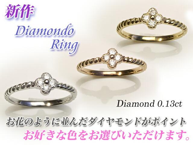 ダイヤリング,ゴールド,ホワイトゴールド,ピンクゴールド