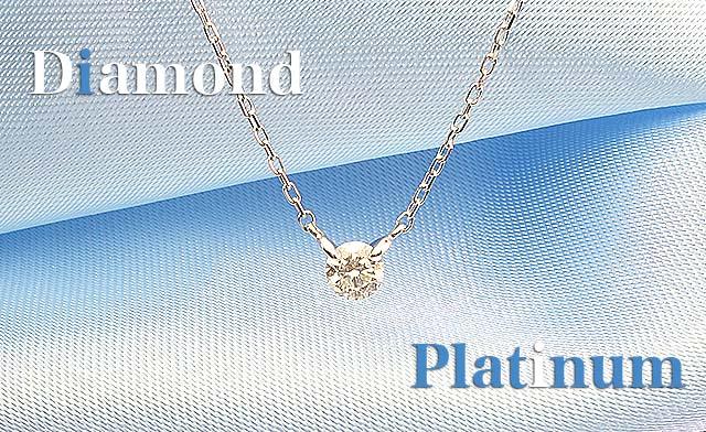 二点留め 一粒ダイヤモンド プラチナ ペンダント(ネックレス)