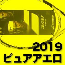 2019年ピュアアエロシリーズ