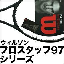 プロスタッフ97 シリーズ