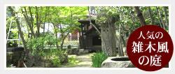 人気の雑木風のお庭のページへ